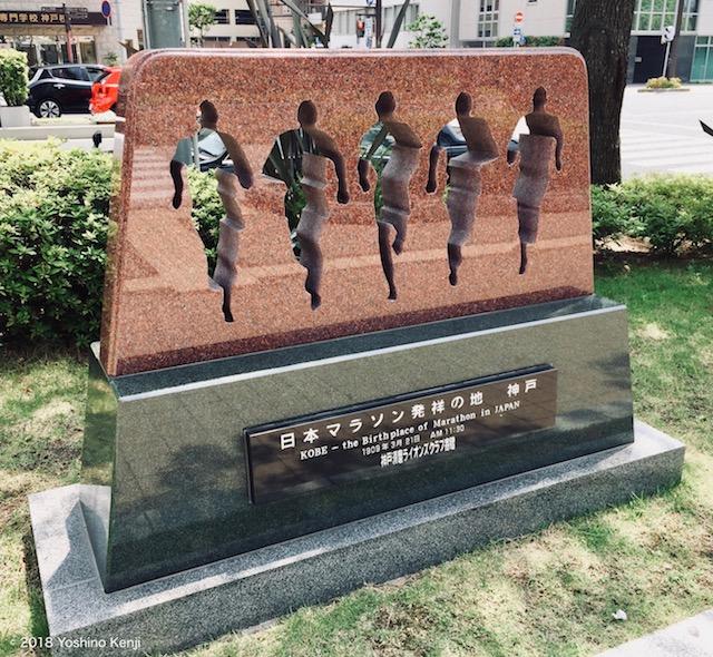 神戸日本マラソン発祥の地